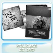 Упаковка CD, DVD